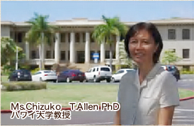Ms.Chizuko T.Allen PhD ハワイ大学教授